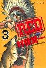 RED 第3巻 1999-12発売