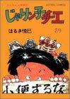 じゃりン子チエ―チエちゃん奮戦記 (39) (アクション・コミックス)