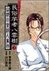 ミステリー民俗学者八雲樹 3 (3) (ヤングジャンプコミックス)