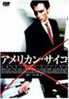 アメリカン・サイコ [DVD]