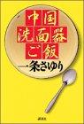 中国洗面器ご飯