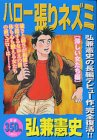 ハロー張りネズミ 淋しい女たち編 (プラチナコミックス)