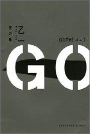 GOTH 夜の章 (角川文庫)乙一