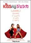 KiSSing ジェシカ [DVD]