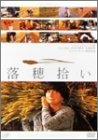 落穂拾い [DVD]