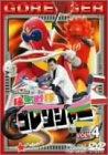 秘密戦隊ゴレンジャー Vol.4 [DVD]