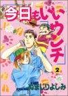 今日もいいウンチ 2 (ジュールコミックス)