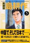 取締役島耕作 / 弘兼 憲史 のシリーズ情報を見る