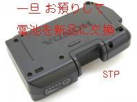 ホンダ電動自転車(UB10 ) バッテリー電池交換