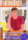 誰も寝てはならぬ(2) (モーニングワイドコミックス)