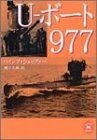 U‐ボート977 (学研M文庫)