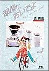 部屋においでよ Vol.1 (1) (ヤングサンデーコミックス)
