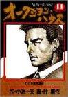 オークション・ハウス 11 (ヤングジャンプコミックス)