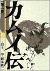 カムイ伝 (第2部4) (ビッグコミックスワイド)