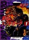 鉄のドンキホーテ 1 (ジャンプスーパーコミックス)