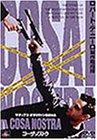 コーザ・ノストラ(1998)