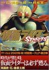 仮面ライダーSPIRITS 第2巻 2001年10月20日発売