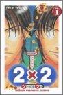 2×2 / うう いずみ のシリーズ情報を見る