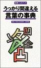 うっかり間違える言葉の事典 (実用ハンドブック)