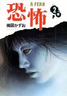 恐怖 (2巻)