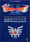 ドラゴンクエスト1・2公式ガイドブック