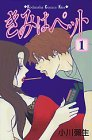 きみはペット(1) (講談社コミックスキス (318巻))