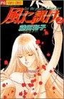 風に訊け 2 (フラワーコミックス)