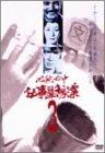 Image de 必殺必中仕事屋稼業 VOL.3 [DVD]