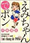 えみちゃんでポン (ヤングジャンプコミックス)