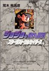 ジョジョの奇妙な冒険 (14) (集英社文庫―コミック版)