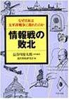 情報戦の敗北―なぜ日本は太平洋戦争に敗れたのか (PHP文庫)