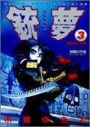 銃夢(GUNNM) 3 (ヤングジャンプコミックス)