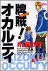牌賊!オカルティ 5 (近代麻雀コミックス)