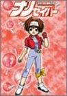 救命戦士ナノセイバー DVD-BOX