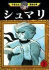 シュマリ (1) (手塚治虫漫画全集 (97))