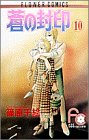 蒼の封印 (10) (少コミフラワーコミックス)