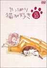 やっぱり猫が好き(10) [DVD]