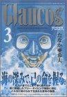 Glaucos 3 (モーニングKC)
