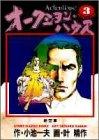 オークション・ハウス 3 (ヤングジャンプコミックス)