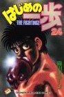 はじめの一歩 第24巻 1994年08月09日発売