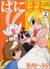 ぱにぽに 第2巻 2002-04発売