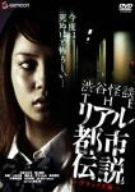 渋谷怪談 THEリアル都市伝説 デラックス版 [DVD]