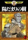 陽だまりの樹(7) (手塚治虫漫画全集)