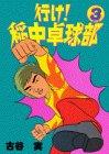 行け!稲中卓球部(3) (ヤンマガKCスペシャル)