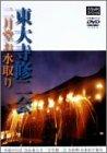 古寺をゆくスペシャル 東大寺修二会 二月堂お水取り [DVD]