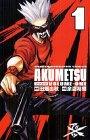 アクメツ 1 (1) (少年チャンピオン・コミックス)