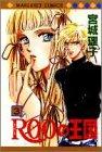 ROOの王国 3 (マーガレットコミックス)