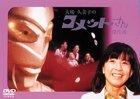 大場久美子のコメットさん 傑作選 [DVD]