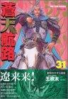 蒼天航路 第31巻 2004年05月20日発売