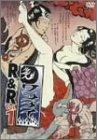 ワンナイR&R Vol.1 [DVD]